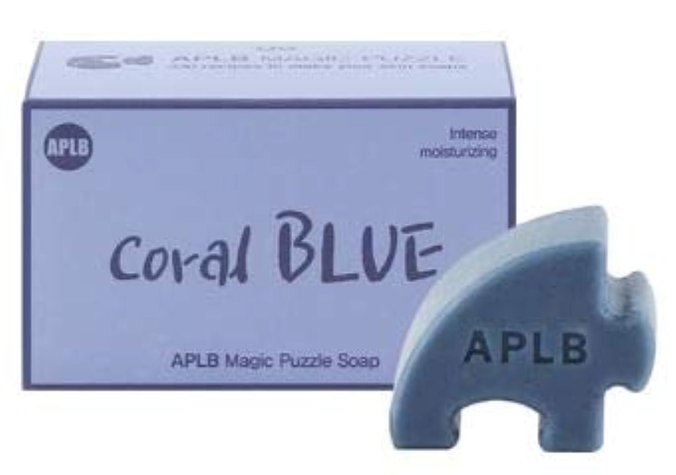 誇張するハッチストレスAPLB(エイプルビ) マジックパズル天然石鹸 05 CORAL BLUE セット 27g