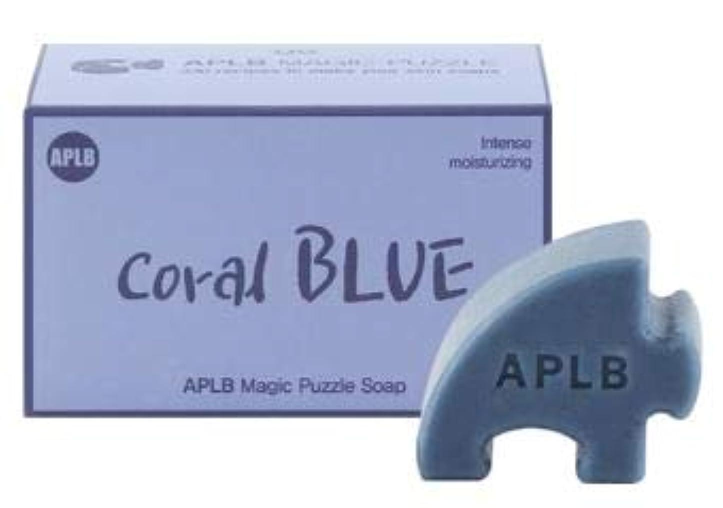 洗うライラック緊急APLB(エイプルビ) マジックパズル天然石鹸 05 CORAL BLUE セット 27g