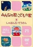 みんなの歌・こどもの歌~しゃぼん玉・ぞうさん~ [DVD]