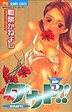 ダウト!! 5 (フラワーコミックス)