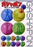 ガシャポンHGシリーズフルコンプ2004 (ハイパームック)