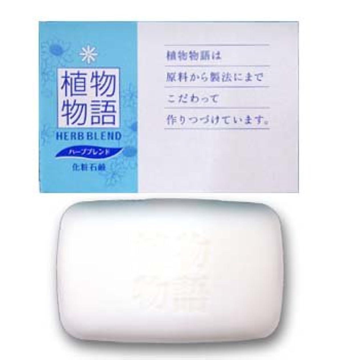 悪名高いアレイ冷ややかなLION 植物物語石鹸80g化粧箱入(1セット100個入)
