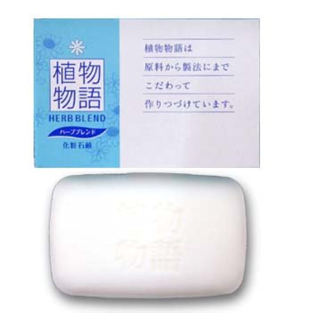 指標継続中脱獄LION 植物物語石鹸80g化粧箱入(1セット100個入)