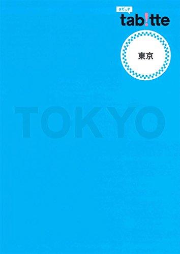 tabitte 東京 (旅行ガイド)の詳細を見る
