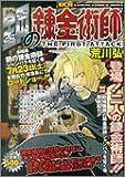 鋼の錬金術師the first attack (ガンガンコミックス)