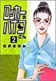ロッカーのハナコさん (2) (集英社文庫―コミック版)