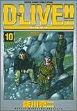 Dーlive!! 10 (少年サンデーコミックススペシャル)