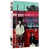 受取人不明 [DVD]