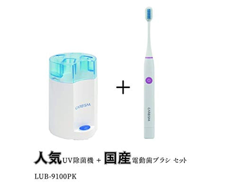意気揚々エキサイティングマラソンケアイズム LUB9100 人気 UV除菌機 + 国産 電動歯ブラシ セット (100ピンク)