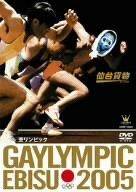 GAYLYMPIC EBISU 2005 [DVD]()