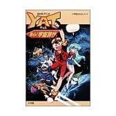 YAT(やっと)安心!宇宙旅行―NHKアニメ (小学館おはなしブック)