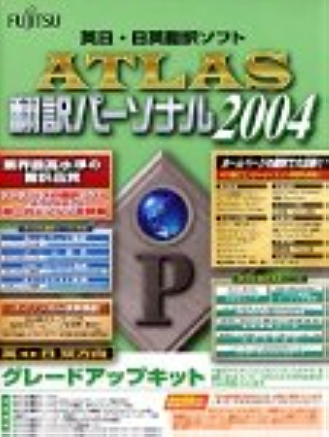 ATLAS翻訳パーソナル グレードアップキット2004