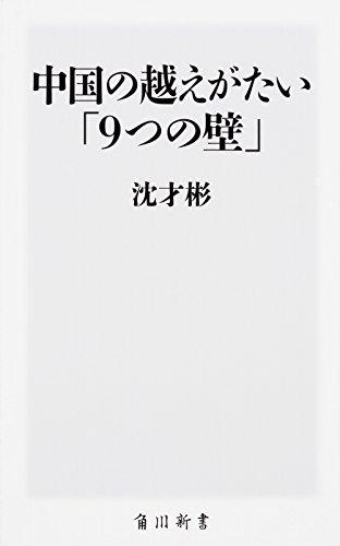 中国の越えがたい「9つの壁」 (角川新書)
