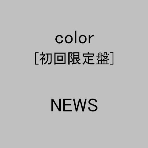 color(初回生産限定盤)の詳細を見る