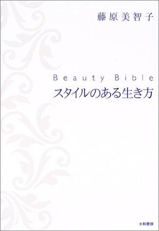 Beauty Bible スタイルのある生き方の詳細を見る