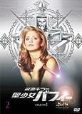 吸血キラー 聖少女バフィー シーズン1 Vol.2 [DVD]
