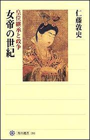 女帝の世紀 皇位継承と政争 (角川選書)の詳細を見る