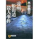 遠州姫街道殺人事件 (祥伝社文庫)