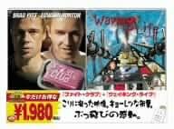 ファイト・クラブ/ウェイキング・ライフ [DVD]