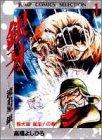 銀牙―流れ星銀 (1) (ジャンプコミックスセレクション)