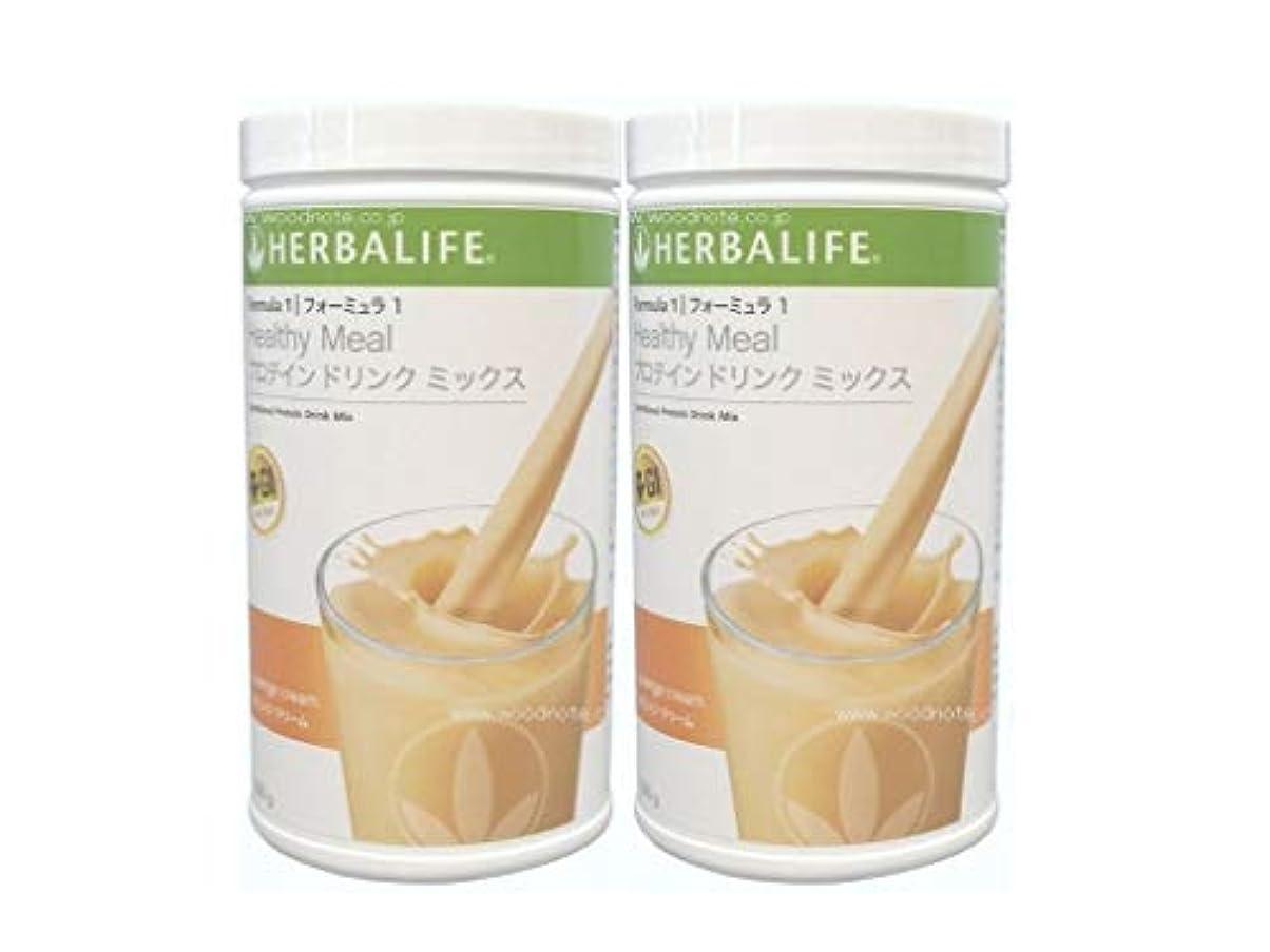恐ろしいですりんご申し立てハーバライフ フォーミュラ1プロテインドリンクミックス- オレンジクリーム味 2本セット