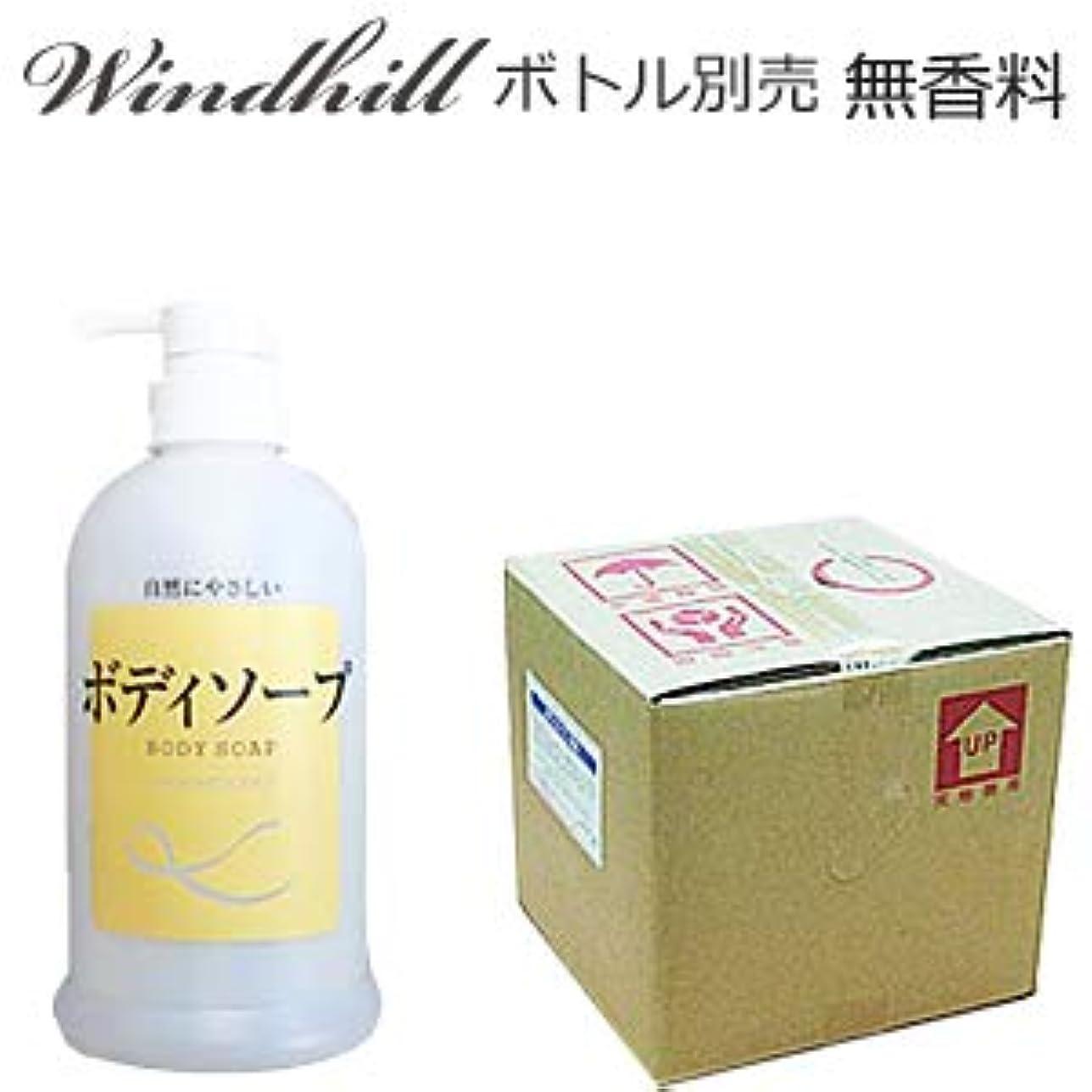四面体堂々たる軽くWindhill 植物性 業務用ボディソープ 無香料 20L(1セット20L入)