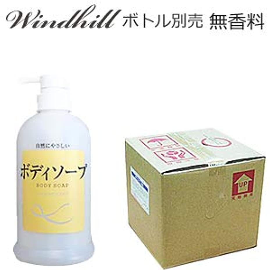 メダル滴下風が強いWindhill 植物性 業務用ボディソープ 無香料 20L(1セット20L入)