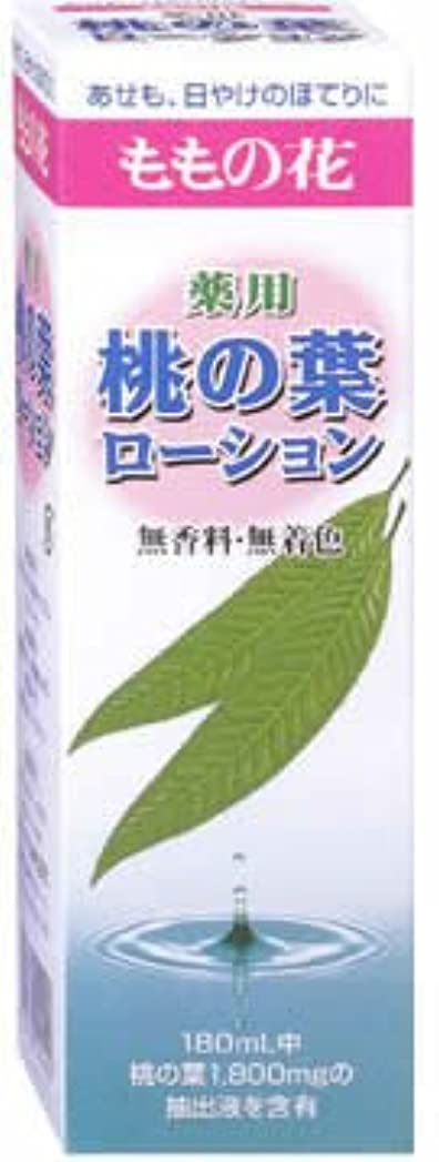上流の学期便宜オリヂナル 薬用桃の葉ローション [医薬部外品]