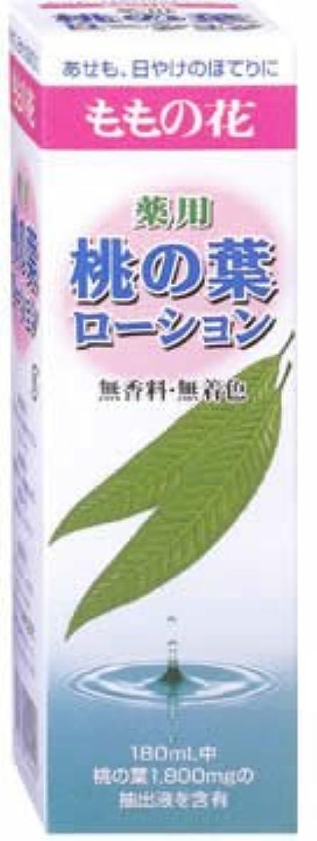 急ぐバスタブ影響力のあるオリヂナル 薬用桃の葉ローション [医薬部外品]