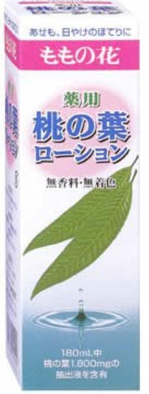 傾斜カウントアップ喜びオリヂナル 薬用桃の葉ローション [医薬部外品]