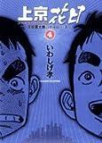 上京花日 4 (ビッグコミックス)