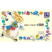 図書カードnext 500円券 20枚