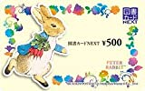 図書カードnext 500円