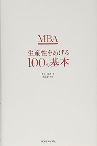 MBA生産性をあげる100の基本の詳細を見る