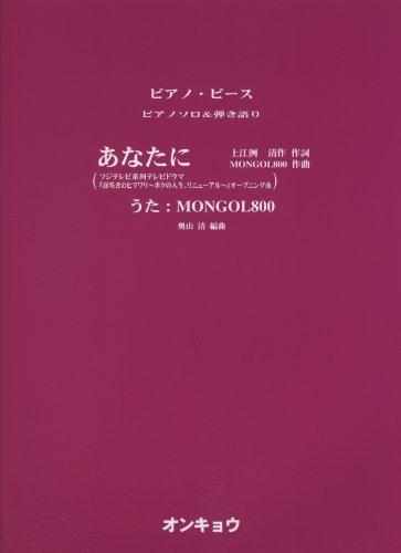 ピアノピース ピアノソロ&弾き語り あなたに うた:MONGOL800