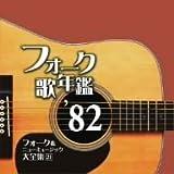 フォーク歌年鑑1982-フォーク&ニューミュージック大全集21-