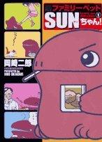 ファミリーペットSUNちゃん! 1 (1) (ビッグコミックス)の詳細を見る