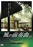 風の前奏曲 [DVD] -