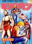 キン肉マン (4) (ジャンプコミックスセレクション)