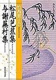竹西寛子の松尾芭蕉集・与謝蕪村集 (集英社文庫―わたしの古典)