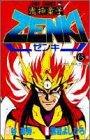 鬼神童子ZENKI 第6巻 (ジャンプコミックス)