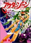 アウターゾーン 第3巻 妖精を見た! (ジャンプコミックスセレクション)