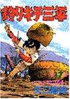 釣りキチ三平(17) ムツゴロウ釣り編1 (KCスペシャル (233))