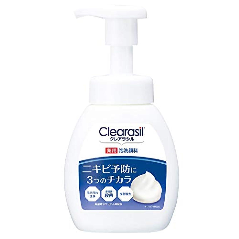 正当化する手がかり電話クレアラシル 薬用泡洗顔フォーム 10 本体 200ml
