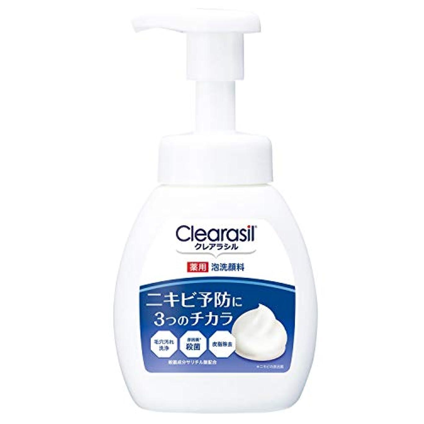 専門化する構成する交換可能クレアラシル 薬用泡洗顔フォーム 10 本体 200ml