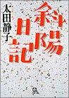 斜陽日記 (小学館文庫)