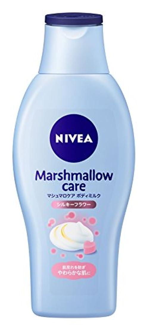 本部他の場所持ってるニベア マシュマロケアボディミルク シルキーフラワーの香り