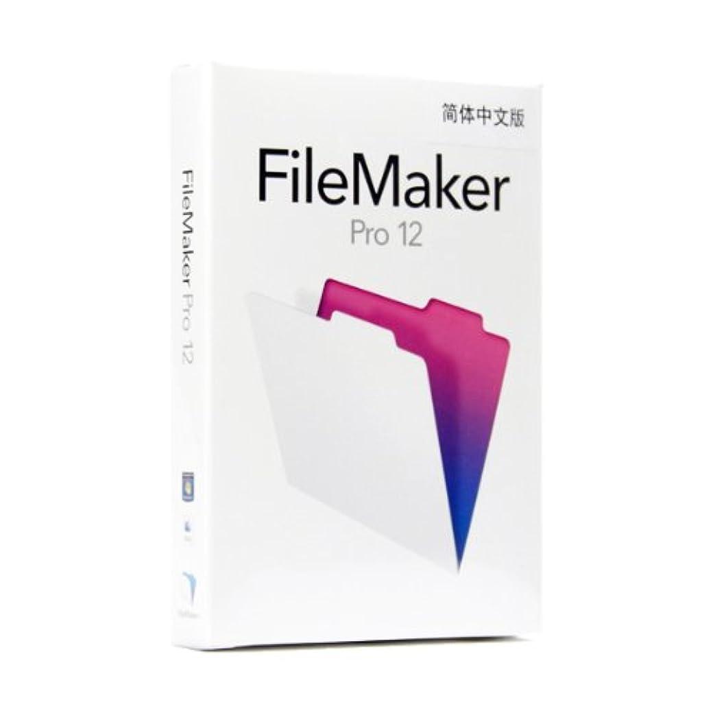 対話習字意図的Filemaker pro 12 ファイルメーカー プロ 12 日本語対応 並行輸入品(中国語版)