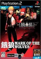 NEOGEO オンラインコレクション 餓狼 MARK OF THE WOLVES(通常版)