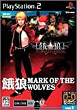 NEOGEO オンラインコレクション 餓狼 MARK OF THE WOLVES(通常版) 画像